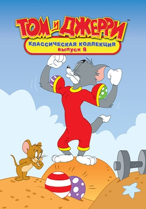 Том и Джерри / Tom And Jerry (1940-2010) 1,2,3,4,5,6,7,8 сезон MP4
