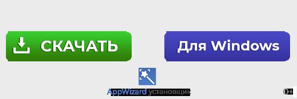 Установщик проверенных программ AppWizard
